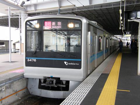 20080427_odakyu_3000_2g-01.jpg