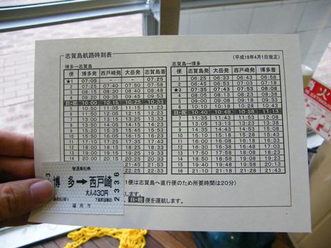 20080503_fukuoka_city_ferry-02.jpg