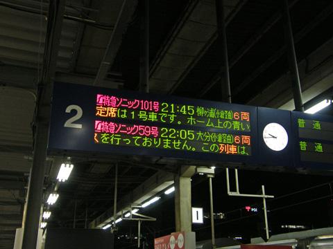 20080503_hakata-10.jpg