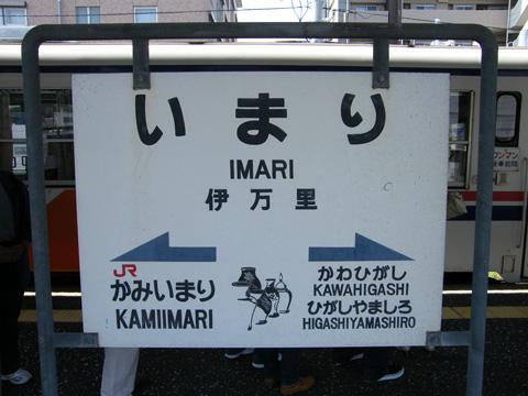 20080503_imari-10.jpg