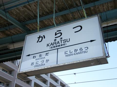 20080503_karatsu-01.jpg