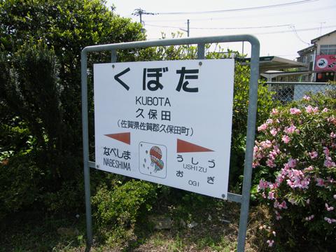 20080503_kubota-02.jpg