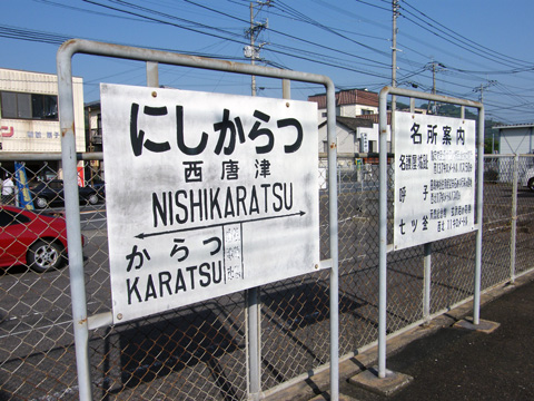 20080503_nishikaratsu-02.jpg