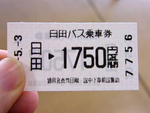 20080503_nishitetsu_bus-02.jpg