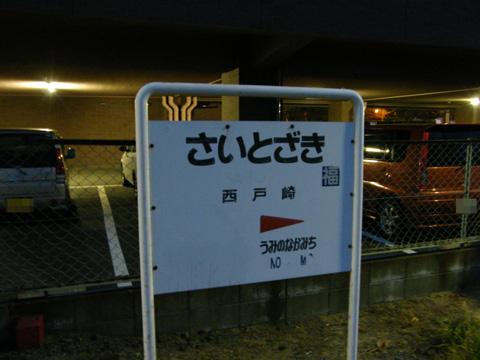 20080503_saitozaki-09.jpg