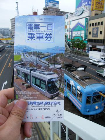 20080504_nagasaki_tram-01.jpg