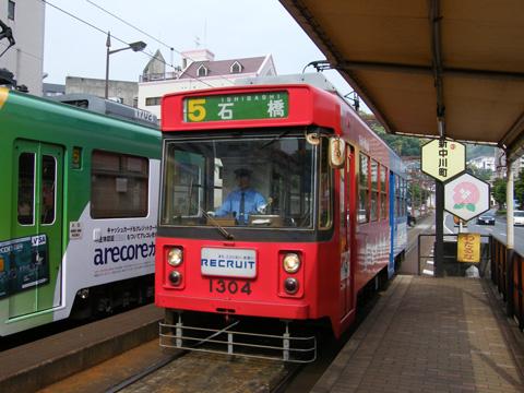 20080504_nagasaki_tram_1300-01.jpg