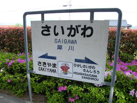 20080504_saigawa-01.jpg