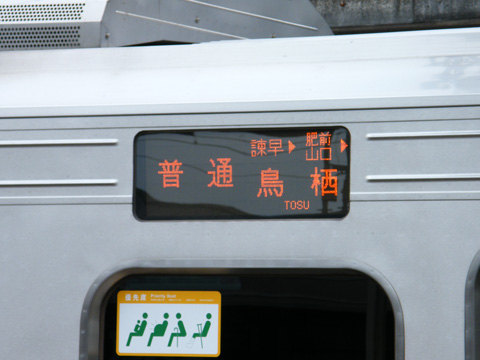 20080505_jrkyushu_ec_813_1000-02.jpg