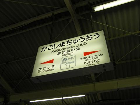 20080505_kagoshima_chuo-01.jpg