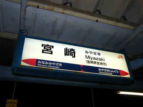 20080505_miyazaki-01.jpg