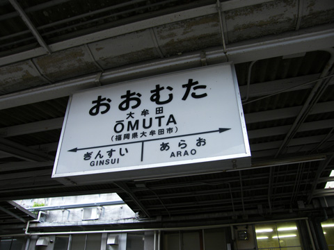 20080505_omuta-01.jpg