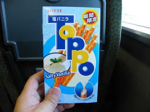 20080505_toopo_salt_vanilla.jpg