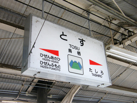 20080505_tosu-01.jpg