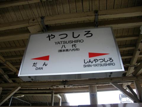 20080505_yatsushiro-01.jpg