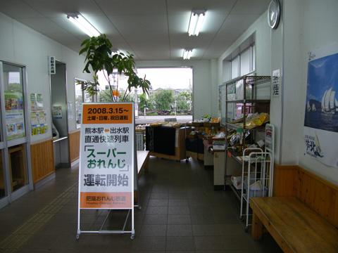 20080505_yatsushiro-06.jpg