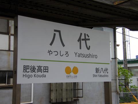 20080505_yatsushiro-09.jpg