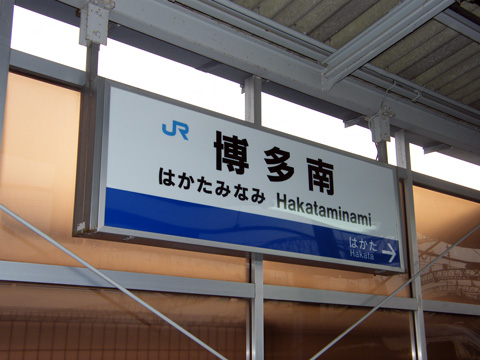 20080506_hakata_minami-03.jpg