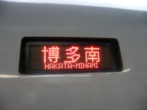 20080506_hakata_minami_line-02.jpg