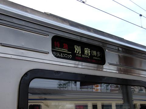 20080506_nichirin8-01.jpg