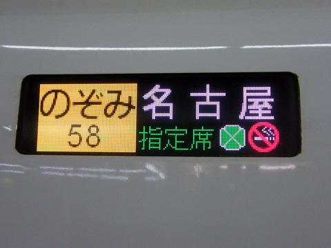 20080506_nozomi58-01.jpg
