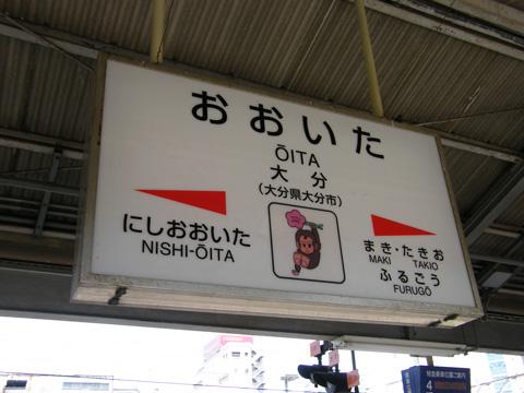 20080506_oita-01.jpg