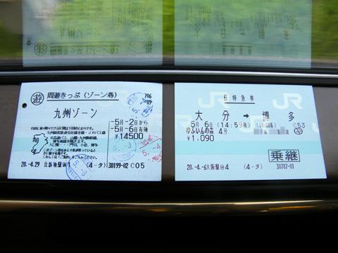 20080506_yufuin_no_mori4-01.jpg