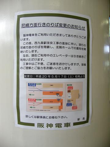20080518_nishikujo-04.jpg