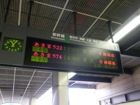 20080525_nagano-01.jpg