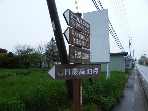 20080525_nobeyama-05.jpg