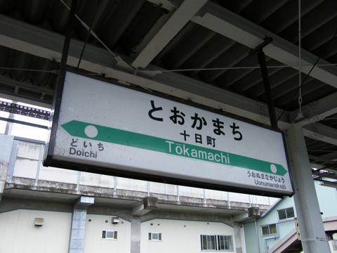 20080525_tokamachi-01.jpg