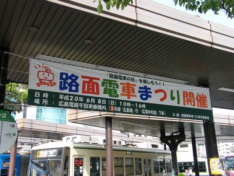 20080608_hiroden_matsuri-01.jpg