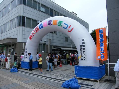 20080608_hiroden_matsuri-02.jpg