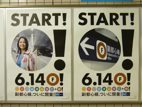 20080628_fukutoshin_line-01.jpg