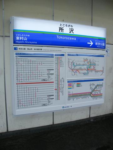 20080629_tokorozawa-01.jpg