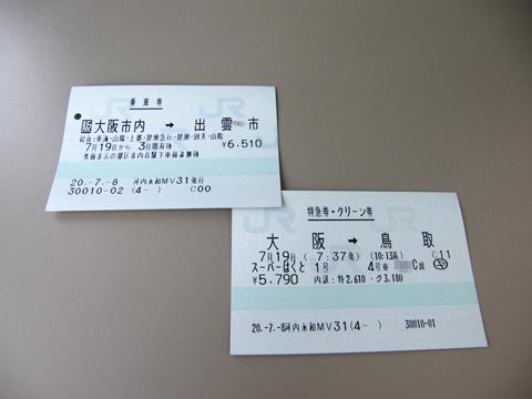 20080719_super_hakuto1-01.jpg