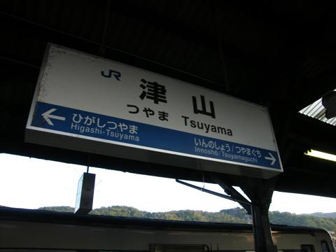 20080720_tsuyama-01.jpg