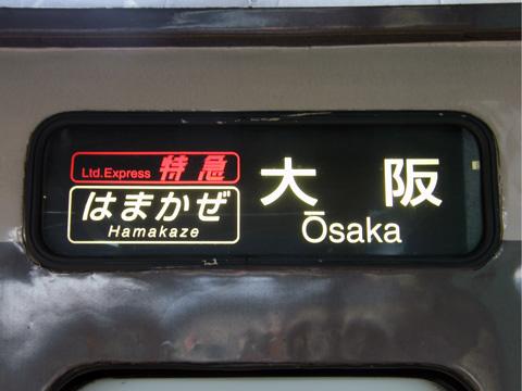 20080721_hamakaze6-01.jpg
