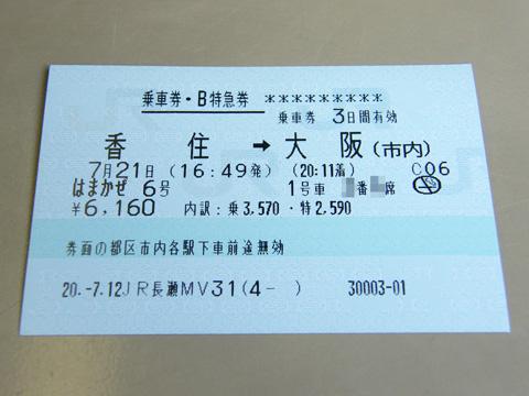 20080721_hamakaze6-02.jpg