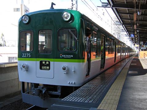 20080727_keihan_2200-01.jpg