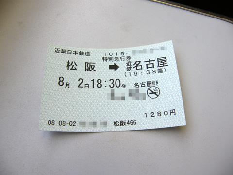 20080802_kintetsu-01.jpg