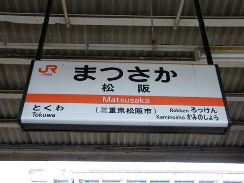 20080802_matsusaka-01.jpg