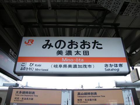 20080803_mino_ota-01.jpg