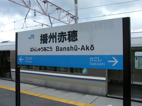20080813_banshu_ako-01.jpg