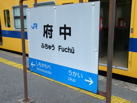 20080813_fuchu-10.jpg