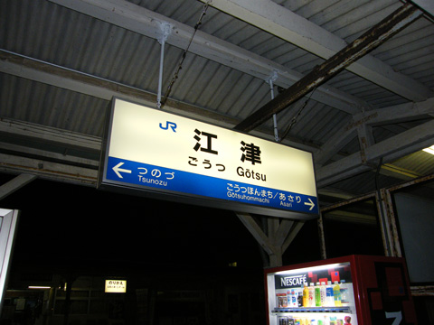 20080813_gotsu-01.jpg