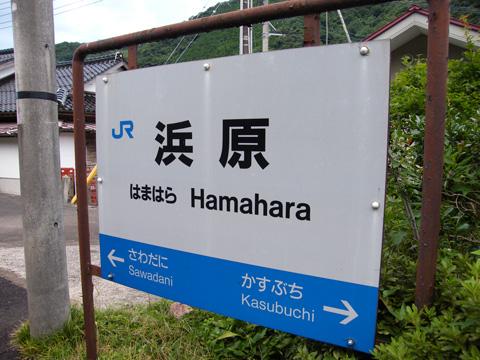 20080813_hamahara-01.jpg