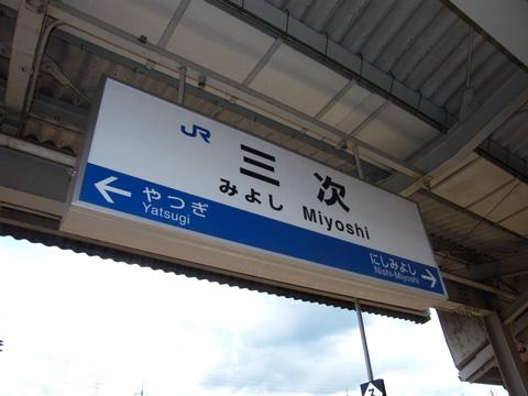20080813_miyoshi-01.jpg