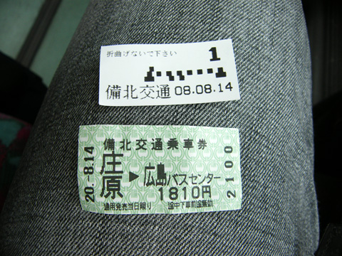 20080814_bihoku_kotsu-02.jpg
