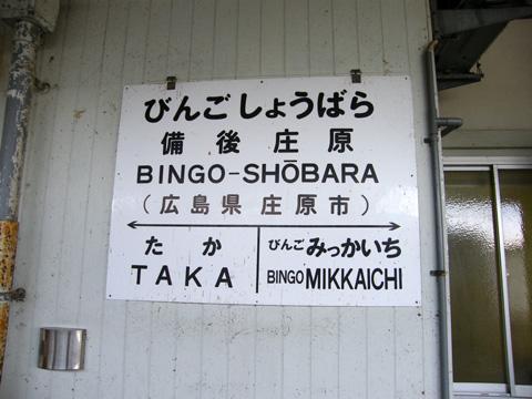 20080814_bingo_shobara-02.jpg